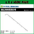 ショッピング特茶 ヤマホ 動噴用噴口 新広角特茶用6号(G1/4)