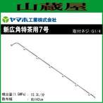 ショッピング特茶 ヤマホ 動噴用噴口 新広角特茶用7号(G1/4)