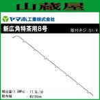 ショッピング特茶 ヤマホ 動噴用噴口 新広角特茶用8号(G1/4)