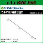 ショッピング特茶 ヤマホ 動噴用噴口 ウキアガリ特茶3頭口(G1/4)