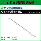 ショッピング特茶 ヤマホ 動噴用噴口 ウキアガリ特茶4頭口(G1/4)