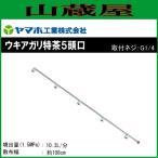 ショッピング特茶 ヤマホ 動噴用噴口 ウキアガリ特茶5頭口(G1/4)