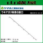 ショッピング特茶 ヤマホ 動噴用噴口 ウキアガリ特茶6頭口(G1/4)