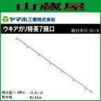 ショッピング特茶 ヤマホ 動噴用噴口 ウキアガリ特茶7頭口(G1/4)