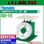 ヤマト 大型上皿はかり SD-15 ひょう量 15Kg /使用範囲 500g〜15Kg