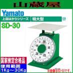 ヤマト 特大型上皿はかり SD-30 ひょう量 30Kg /使用範囲 1Kg〜30Kg
