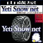 Yeti Snow net WDシリーズ[イエティスノーネット]非金属タイヤチェーン 品番:1277WD 適合サイズ:185/55R16 185/55-16