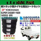 ヨコハマ 軽トラック用タイヤ/SUPER DIGGER Y828 [145R12(6PR)] 4本セットと荷台シート