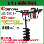 ゼノア エンジンオーガー AGZ4000EZ/{ZENOAH}/[穴掘り機/穴掘機/掘削機]
