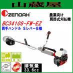 ゼノア 草刈機(刈払機) エンジン式 BC3410S-FW-EZ 両手ハンドル