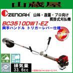 ゼノア 草刈機(刈払機) エンジン式 BC3510DW1-EZ 両手ハンドル