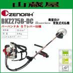 ゼノア 草刈機(刈払機) エンジン式 BKZ275B-DC(バーハンドル/STレバー) 排気量:25.4cc