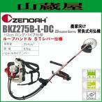 ゼノア 草刈機(刈払機) エンジン式 BKZ275B-L-DC[ロングパイプ+12cm](バーハンドル/STレバー) 排気量:25.4cc