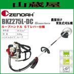 ゼノア 草刈機(刈払機) エンジン式 BKZ275L-DC(ループハンドル/STレバー) 排気量:25.4cc