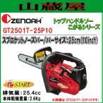 ゼノア チェンソー エンジン G2501T-25CV10(ガイドバー:25cm/10インチ)カービングバー[ソーチェンタイプ:25AP] 25.4cc/{zenoah}