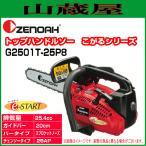 ゼノア チェンソー エンジン G2501T-25P8(ガイドバー:20cm/8インチ)スプロケットノーズバー[ソーチェンタイプ:25AP] 25.4cc/{zenoah}