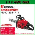 ゼノア チェンソー エンジン G3401EZ-91P14(ガイドバー:35cm/14インチ)スプロケットノーズバー[ソーチェンタイプ:91VXL] 33.4cc/{zenoah}