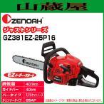 ゼノア チェンソー エンジン GZ381EZ-25P16(ガイドバー:40cm/16インチ)スプロケットノーズバー[ソーチェンタイプ:25AP] 40.9cc/{zenoah}