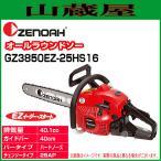 ゼノア チェンソー エンジン GZ3850EZ-25HS16(ガイドバー:40cm/16インチ)ハードノーズバー[ソーチェンタイプ:25AP] 40.1cc/{zenoah}