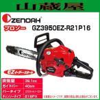 ゼノア チェンソー エンジン GZ3950EZ-R21P16(ガイドバー:40cm/16インチ)スプロケットノーズバー[ソーチェンタイプ:21BPX] 39.1cc/{zenoah}
