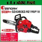 ゼノア チェンソー エンジン GZ4350EZ-R21RSP18(ガイドバー:45cm/18インチ)リプレーサブルスプロケットノーズバー[ソーチェンタイプ:21BPX] 43.1cc/{zenoah}
