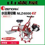ゼノア 水田溝切機 NLZ4000EZ(乗用タイプ)[zenoah]