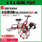 ゼノア 水田溝切機 NLZ4000EZ(乗用タイプ/超湿田用)[zenoah]
