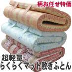 敷布団 シングルサイズ 体圧分散 超軽量 らくらく敷ふとん  高反発  柄おまかせ特価 大恒リビング 日本製