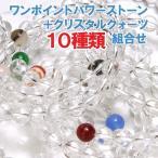 パワーストーン ブレスレット ワンポイント 水晶 天然石 メンズ レディース 送料無料