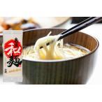 訳あり!国産小麦100 島原和麺 おそうめん お取り寄せ ちょい太麺 鍋の締め 数量限定 箱売り(24入)
