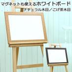 ホワイトボード (マグネットボード 木製) 木枠付 450×600 ナチュラル木目/こげ茶木目