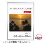 ポスターフレーム A2 (420x594mm) シルバー UVカットペット板 アルミ製 額縁