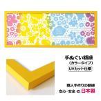 山田木管 手ぬぐい額カラータイプ 黄色UV