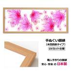 山田木管 手ぬぐい額高級タイプ ナチュラル木目UV