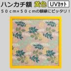 山田木管 ハンカチ額カラータイプ 黄色UV