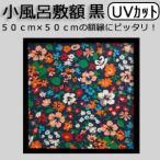 山田木管 小風呂敷額カラータイプ 黒UV