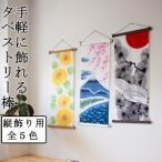 タペストリー 棒 角型 手ぬぐい 縦飾り用 木製 壁掛け 縦柄