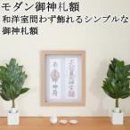 モダン 御神札額 神守 kamori 中 お札2枚飾り お札立て 壁掛け