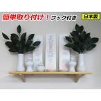 神棚 モダン 神座 sinza ヒノキ木目 お札立て 壁掛け 取り付け簡単(壁側フック付き)シンプル 神棚