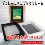 デコレーション ブックフレーム 木製 ブックスタンド UVカットアクリル板