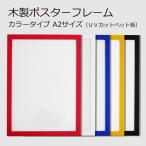 ポスターフレーム A2 (420x594mm) 木製 カラータイプ UVカットペット板仕様 額縁