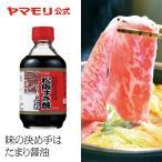 ヤマモリ 松阪すき焼のたれ(1本)|すき焼きのたれ たまり醤油 生引きたまり 松阪
