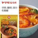 ヤマモリ トムヤムクン(1個)| タイフード タイ料理 スープ レトルト エスニック 辛口 世界三大スープ 常温保存 倍倍ストア トクプラ