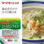 ヤマモリ ジャスミンライス(1個)|タイフード タイ料理 タイ米 パックごはん レンジごはん 常温保存 非常食