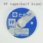 アイロン片面接着 ハーフバイアステープ 伸び止めテープ 東海サーモ FFHテープ (ハーフバイアス・10mm・6色展開) 【※取り寄せ品発送まで2〜4営業日】
