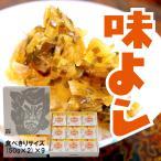 味よし (50g×2)×9個箱入セット   青森 お土産 手土産 ご飯のお供 人気 美味しい お取り寄せ グルメ 漬物 酒の肴 おつまみ 東北