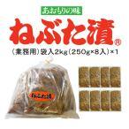 ねぶた漬2kg (漬物 ご飯のお供 東北 青森 数の子 大根 きゅうり)