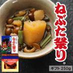 ギフトねぶた祭り250g  青森 お土産 ご飯のお供 お取り寄せ グルメ 酒の肴 東北 山菜 わらび なめこ