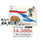 お裾分けセット(ねぶた松前漬500g×10)