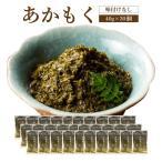 あかもく【40g×30個セット】【送料無料】  海藻 ぎばさ アカモク ギンバソウ ナガモ フコイダン スーパー海藻 スーパーフード